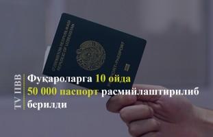 Фуқароларга 10 ой мобайнида 50 000 га яқин паспорт расмийлаштирилиб берилди