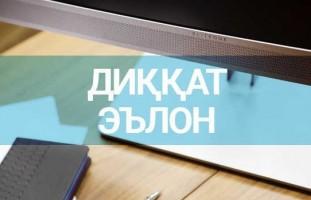 Тошкент вилояти ИИББ бошлиғи Чирчиқ шаҳрида сайёр қабул ўтказади